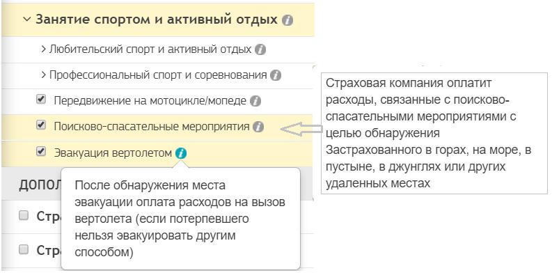 Дополнительная опция Поисково-спасательные мероприятия (cherehapa.ru)