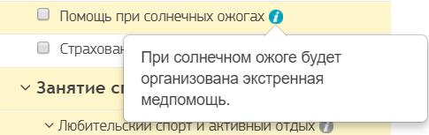 Дополнительная опция Помощь при солнечных ожогах (cherehapa.ru)