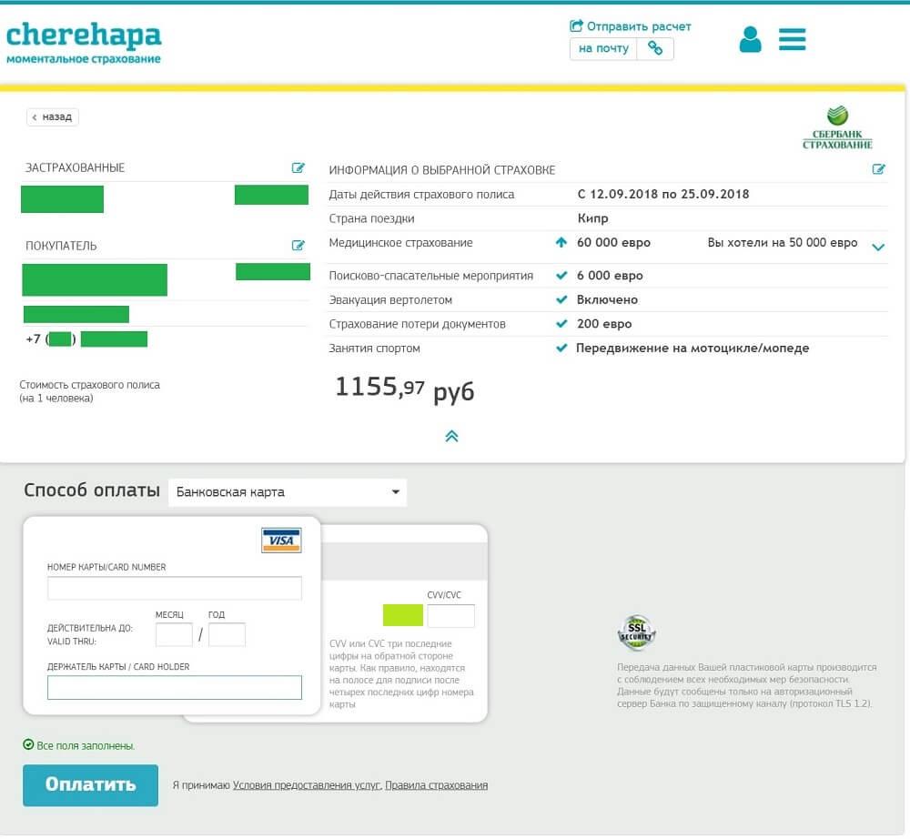 Скрин оплаты на сайте Черехапа