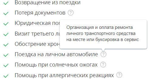 опция Поездка на личном автомобиле (sravni.ru)
