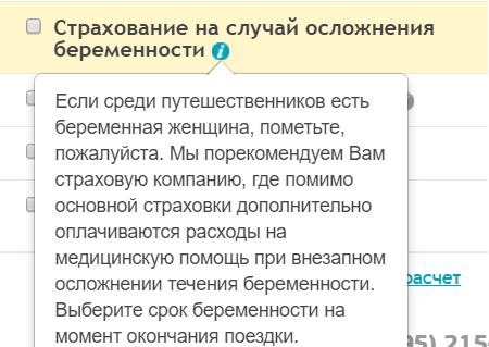 опция Помощь при преждевременных родах1 (cherehapa.ru)
