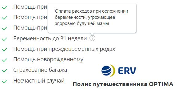 опция Помощь при преждевременных родах2 (sravni.ru)