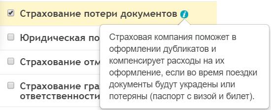 опция Потеря документов (cherehapa.ru)