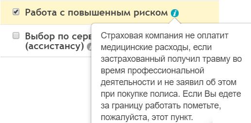 опция Работа с повышенным риском (cherehapa.ru)
