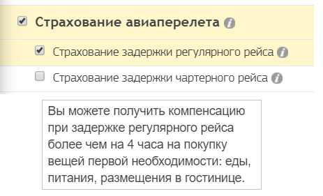 опция Страхование авиаперелёта (cherehapa.ru)