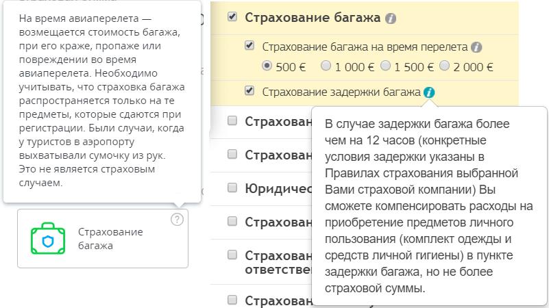 опция Страхование багажа на время перелета (sravni.ru+Черехапа)