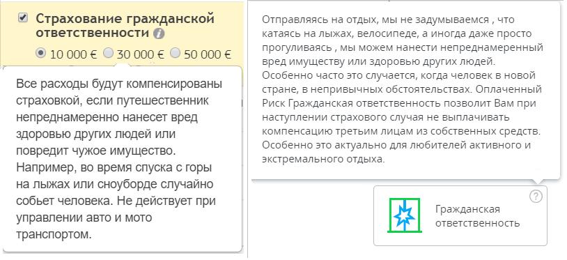опция Страхование гражданской ответственности (cherehapa.ru)