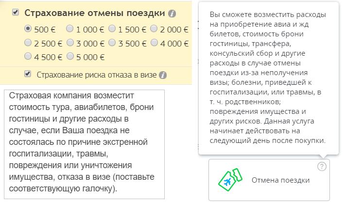 опция Страхование отмены поездки (sravni.ru+Черехапа)
