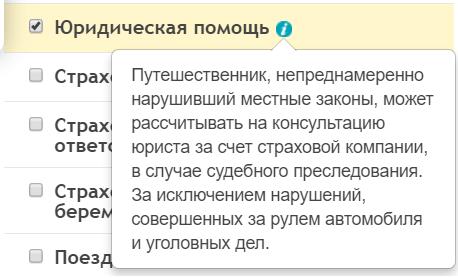 опция Юридическая помощь (cherehapa.ru)