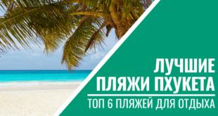 Лучшие пляжи Пхукета для отдыха