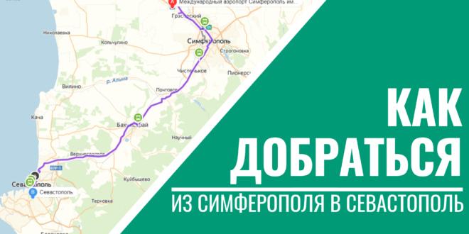 Как добраться из аэропорта Симферополя в Севастополь
