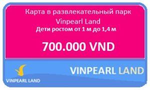 Карта в развлекательный парк Vinpearl для детей