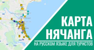 Подробная карта Нячанга на русском языке