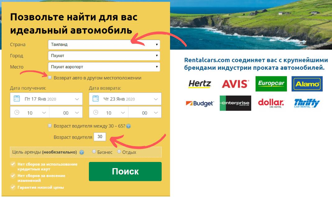 Пример заполнения формы поиска проката автомобиля на Пхукете на сайте rentalcars