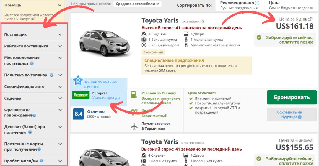 Пример результата поиска авто в аренду на сайте rentalcars