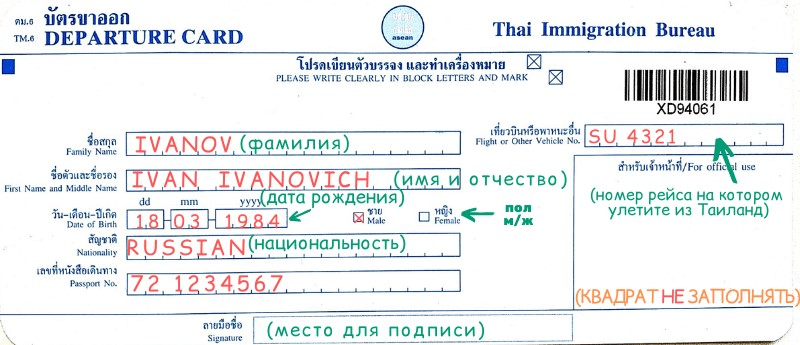 Образец заполнения выездной карты (DEPARTURE CARD) Таиланд