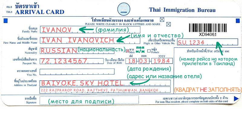 Образец заполненной въездной карты Arrival card (Таиланд)