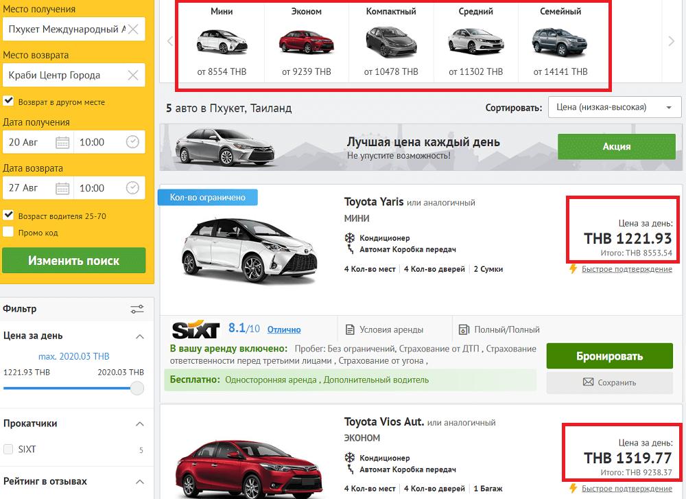 Скрин с сайта бронирования автомобилей в Таиланде