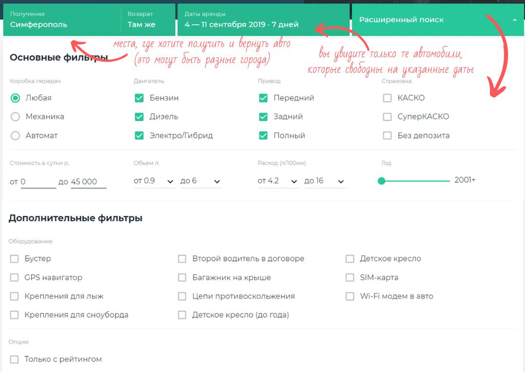Скрин Пример заполнения формы на сайте