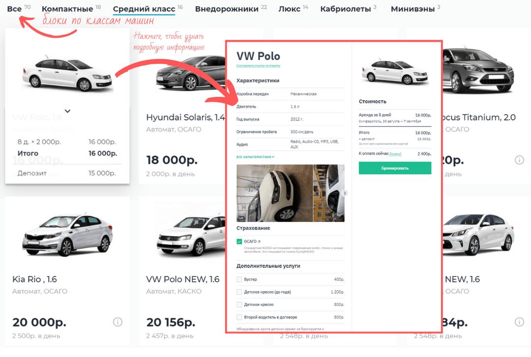Скрин результата поиска машины на сайте