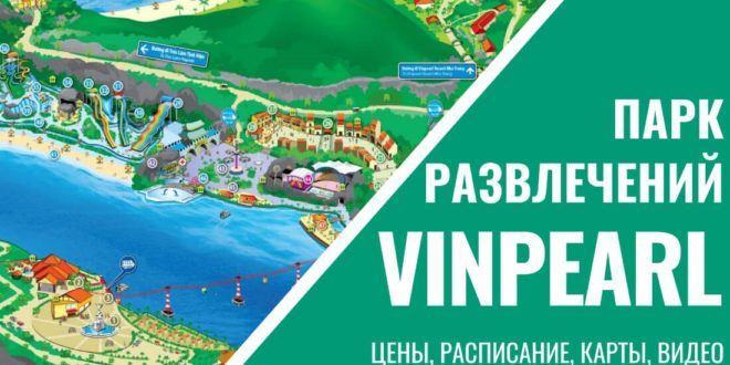 Карта Винперл Нячанг
