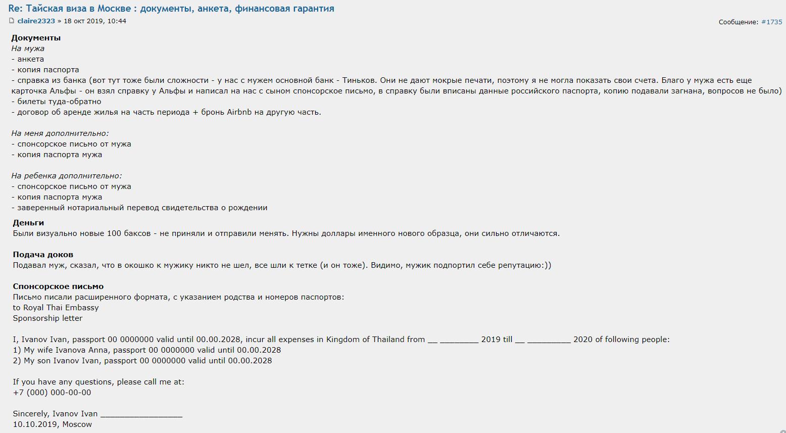 Тайская виза в Москве (Документы, деньги, спонсорское письмо) Источник – forum.awd.ru