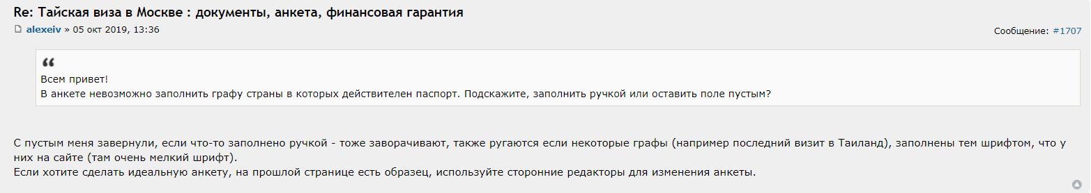 Скрин с форума Винского
