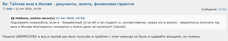 Тайская виза в Москве (место работы) Скрин с форума Винского