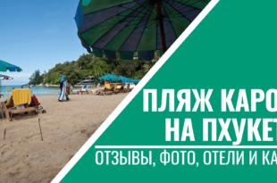 Пляж Карон (Karon Beach) на Пхукете