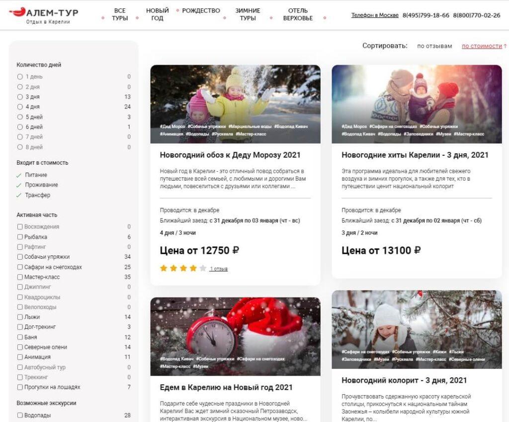 Скриншот с сайта туров в Карелию на НГ