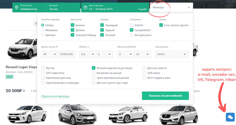 Скрин поиска авто на сайтеMyRentacar