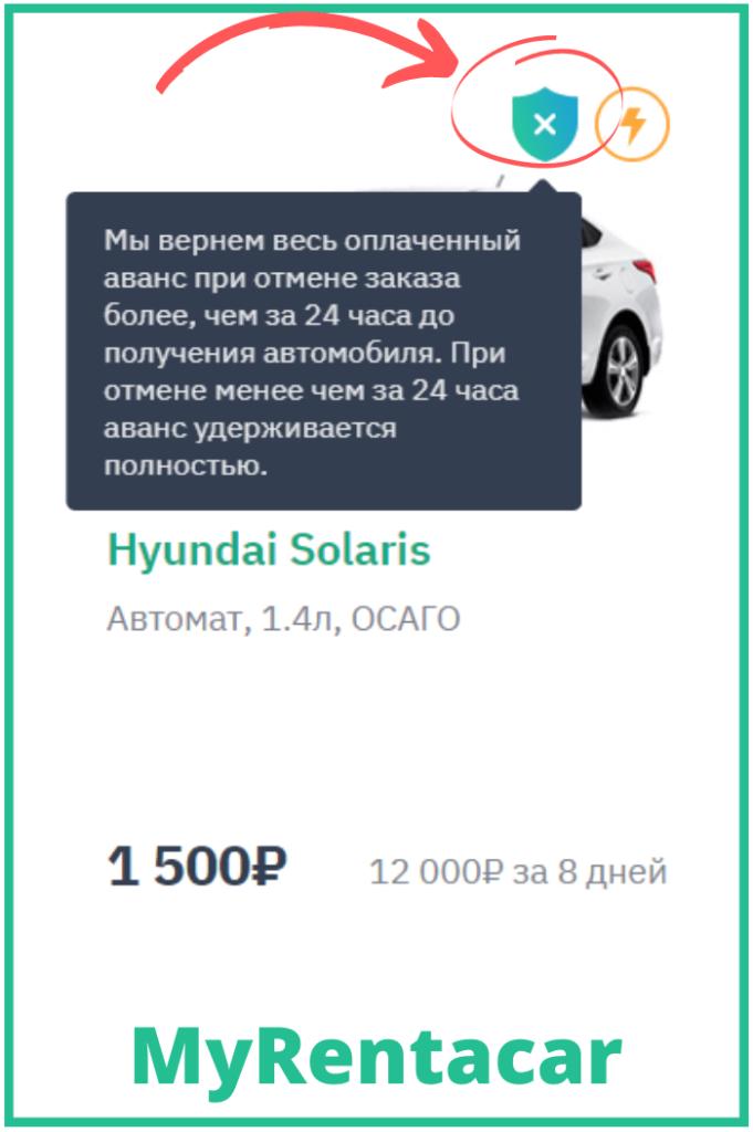 Отмена аренды авто (MyRentacar)