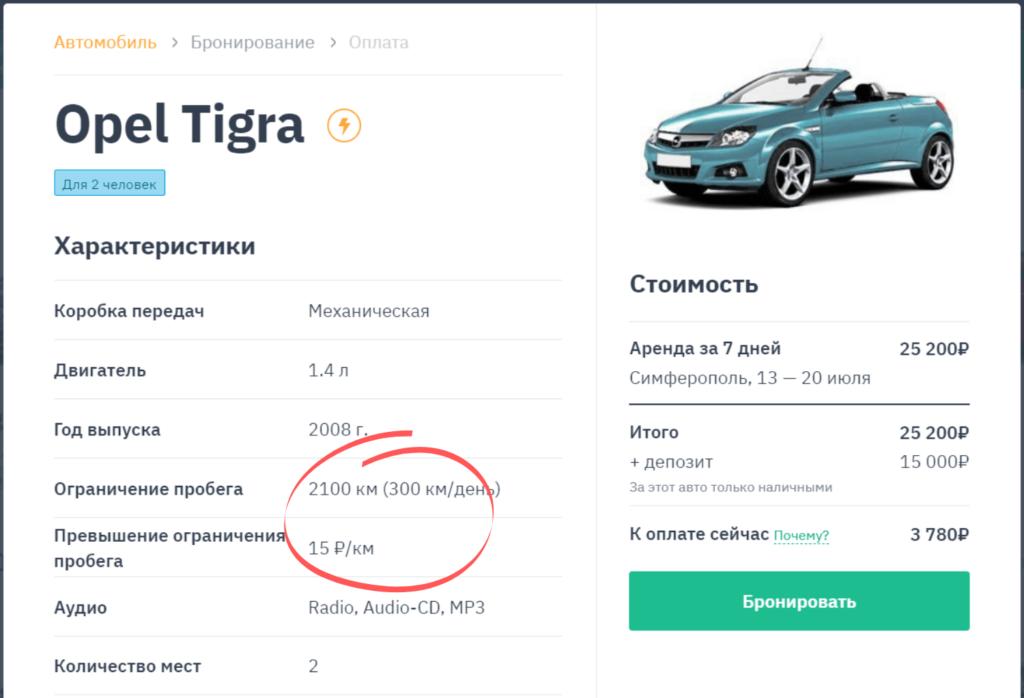 Скриншот ограничения автопробега с сайта MyRentaca