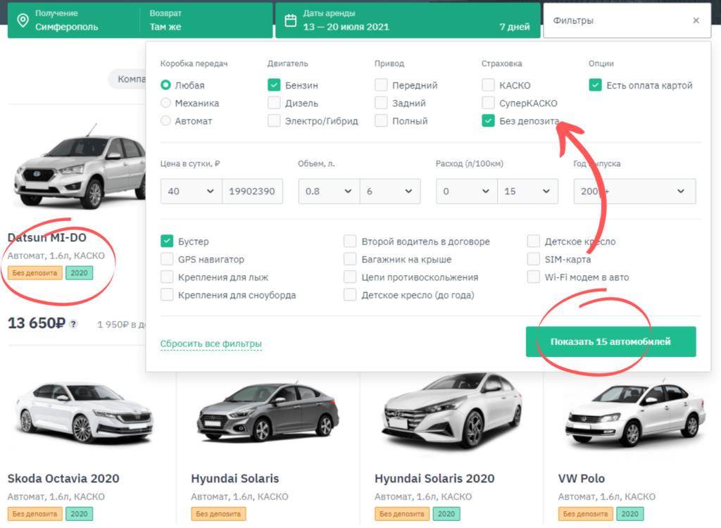 Скриншот поиска аренды авто в Крыму без залога (MyRentacar)