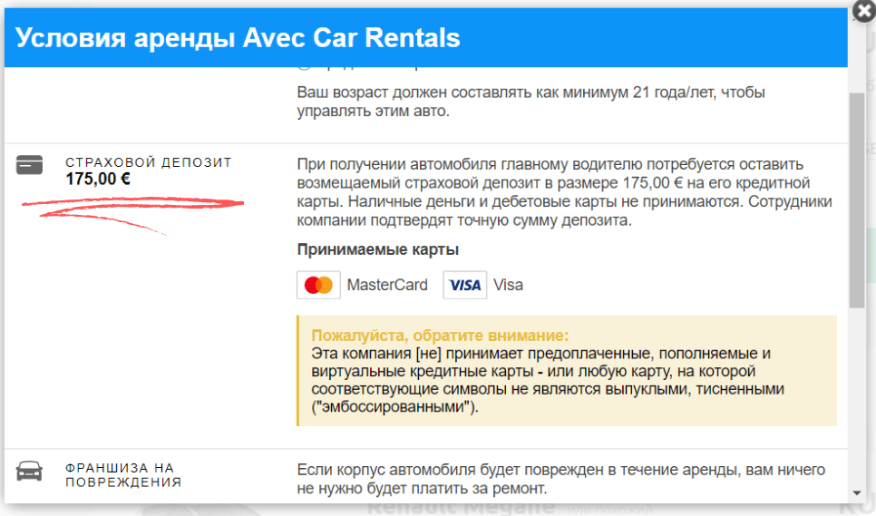 Скрин сайта rentalcars
