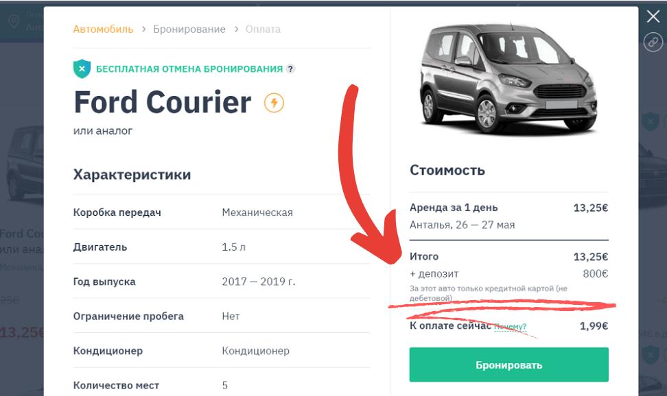 Скрин сайта myrentacar
