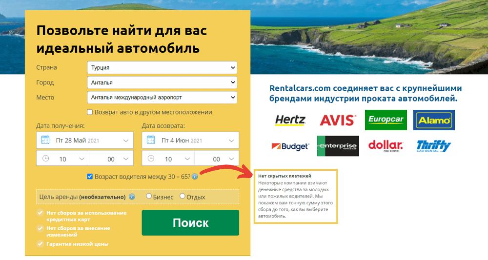 Пример заполнения формы поиска авто на сайте rentalcars