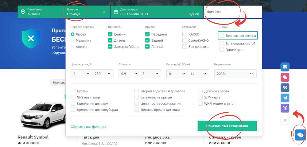 Пример заполнения формы поиска и фильтры на сайте myrentacar