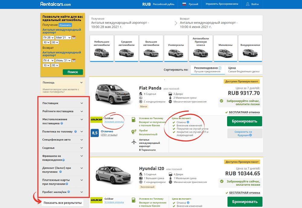 Пример заполнения формы поиска и фильтры на сайте rentalcars