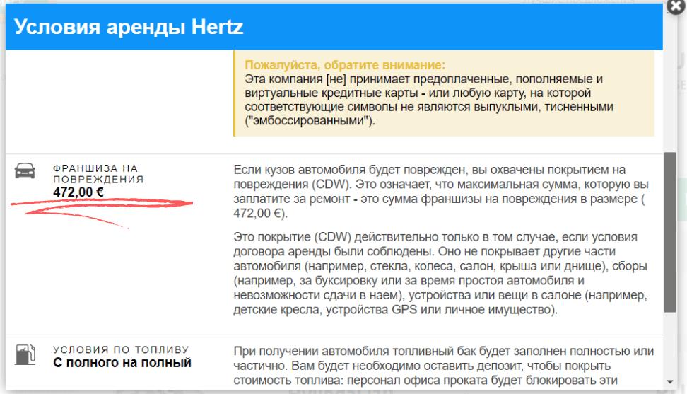Скрин условий проката с сайта rentalcars