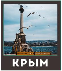 Кнопка Крым